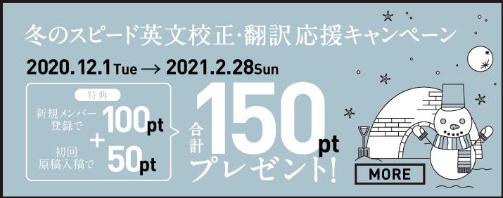 冬のスピード英文校正・翻訳応援キャンペーン