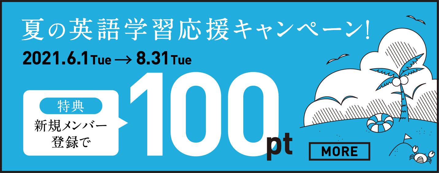 夏の英語学習スタートキャンペーン!