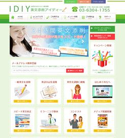 姉妹サイト「アイディー」なら一般英文の校正・翻訳を166円でご利用いただけます。